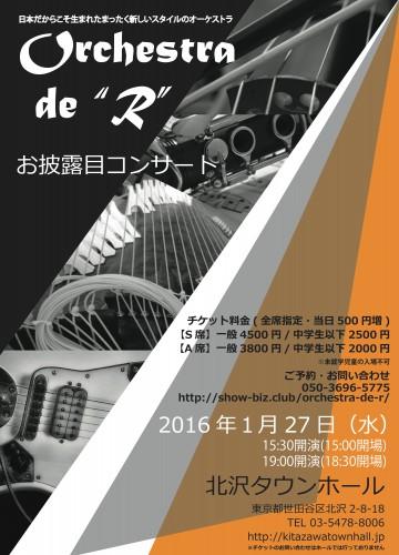 2016-01-27_omote